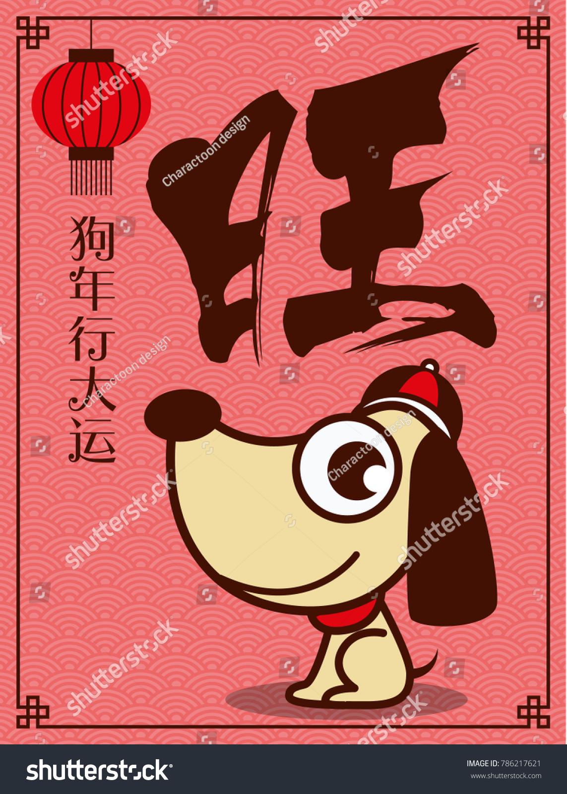 Chinese new year 2018 cute dog stock vector 786217621 shutterstock chinese new year 2018 cute dog greeting card zodiac symbol of 2018 translation buycottarizona Images