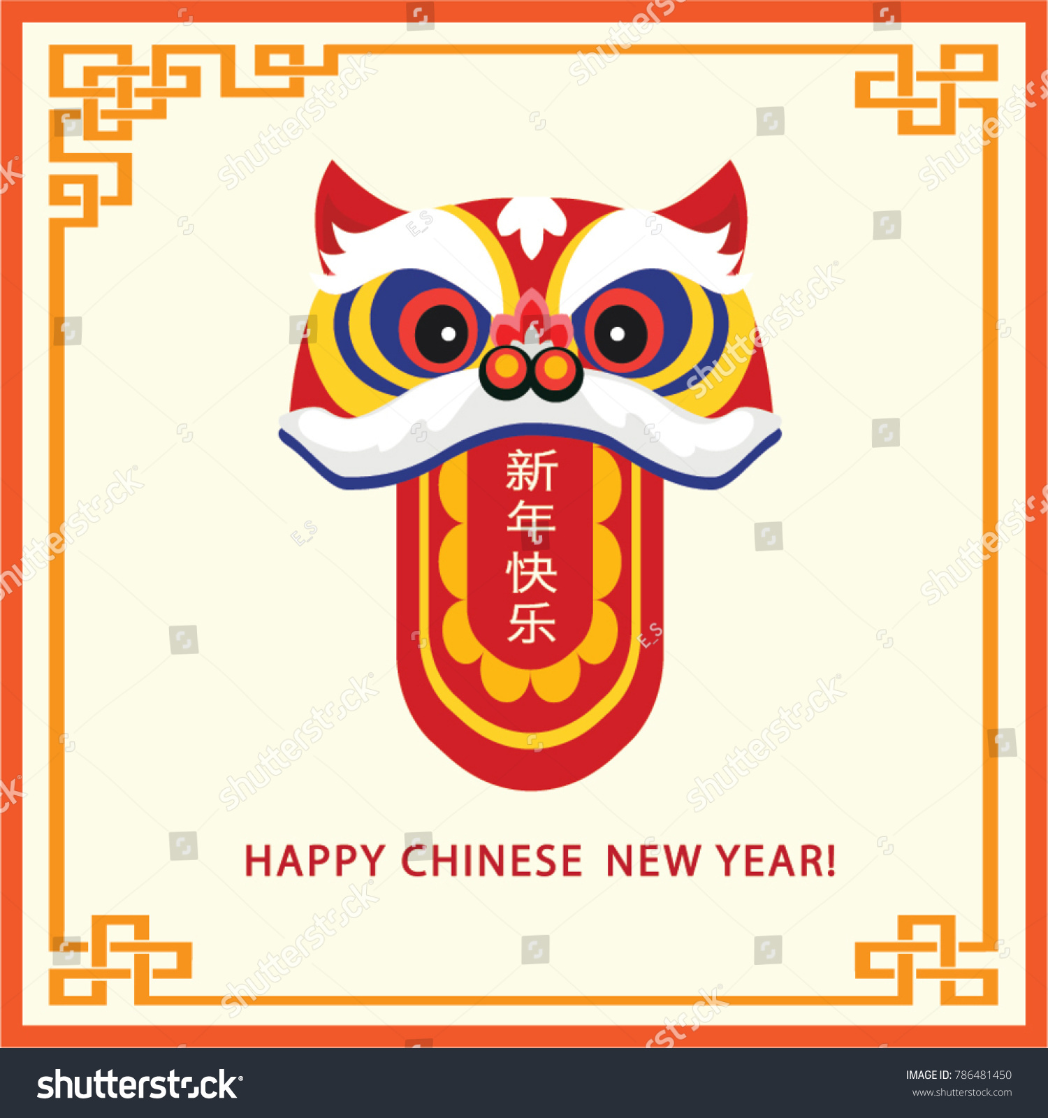 Chinese new year greeting lion dance stock vector royalty free chinese new year greeting lion dance chinese new year in english m4hsunfo