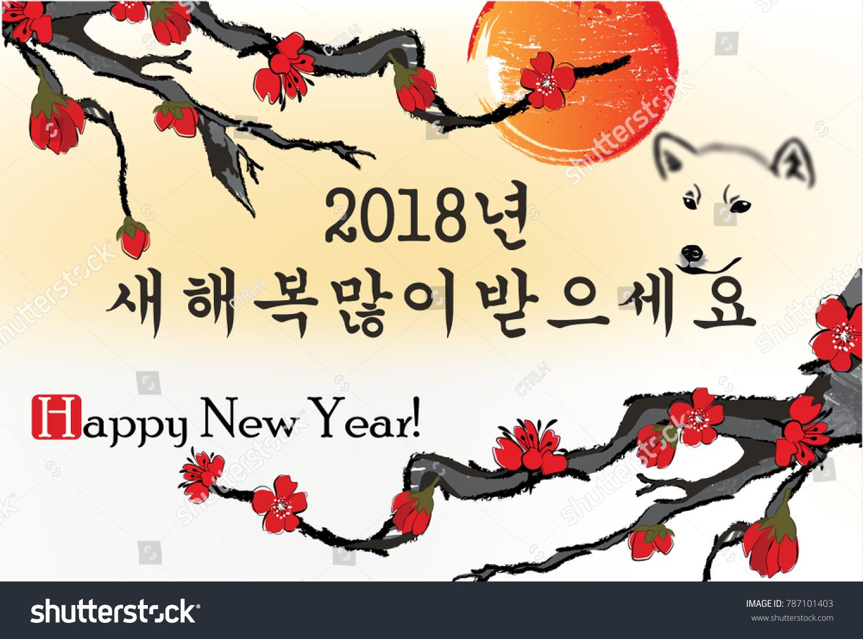 Korean New Year Dog Greeting Card Stock Illustration 787101403