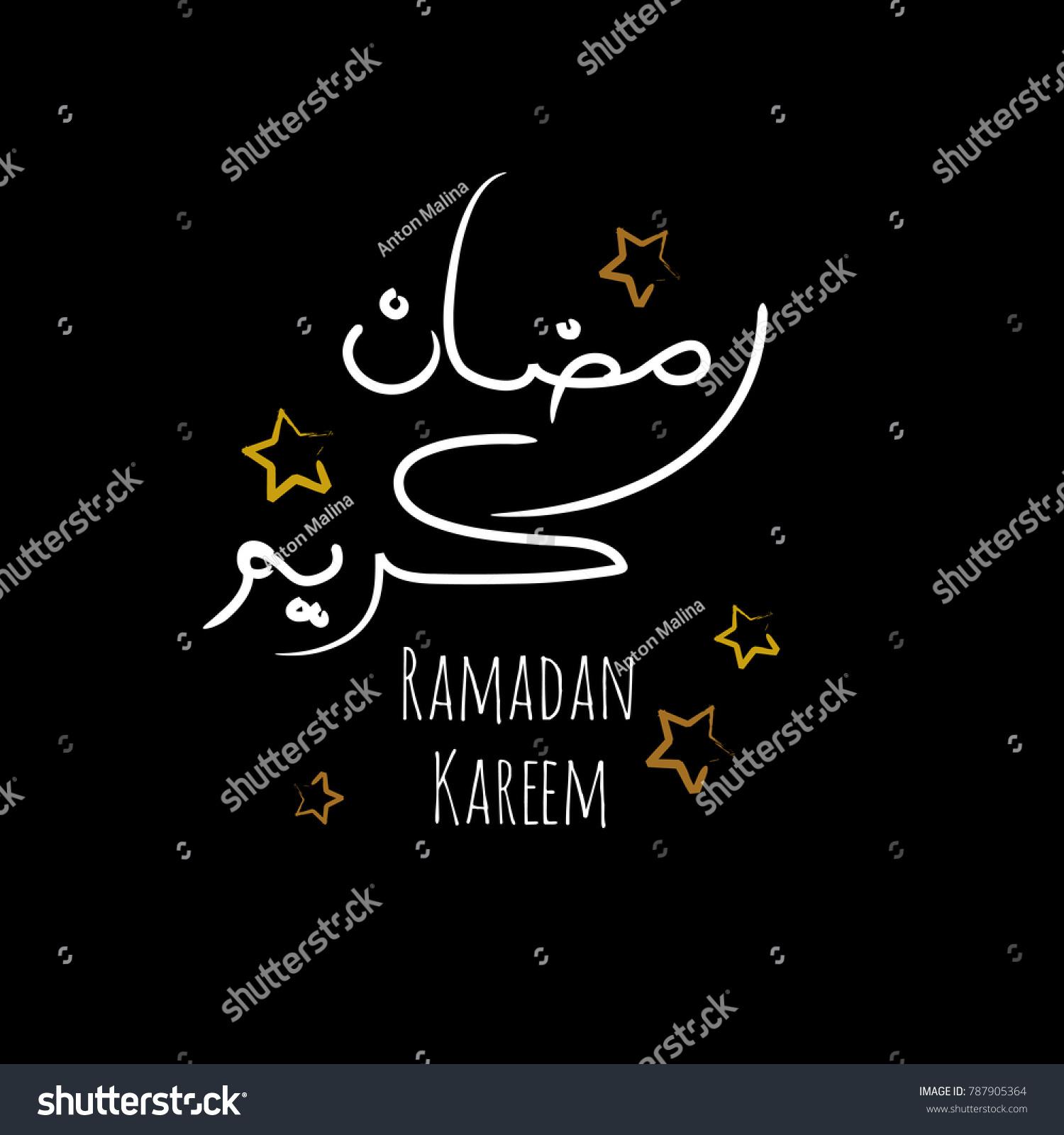 Ramadan Mubarak Typography Arabic Calligraphy Ramadan Stock Vector