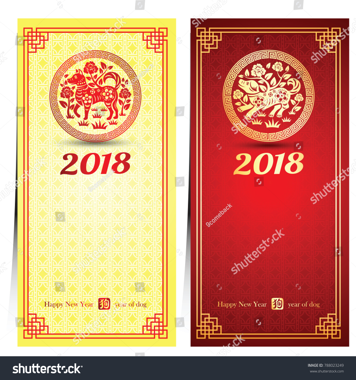chinese new year 2018 card dog stock vector 788023249 shutterstock