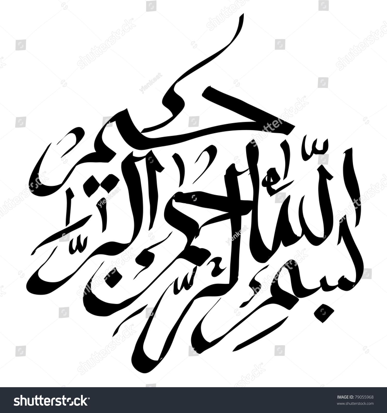 Arabic greeting calligraphy eid mubarak stock illustration 79055968 arabic greeting calligraphy eid mubarak kristyandbryce Image collections