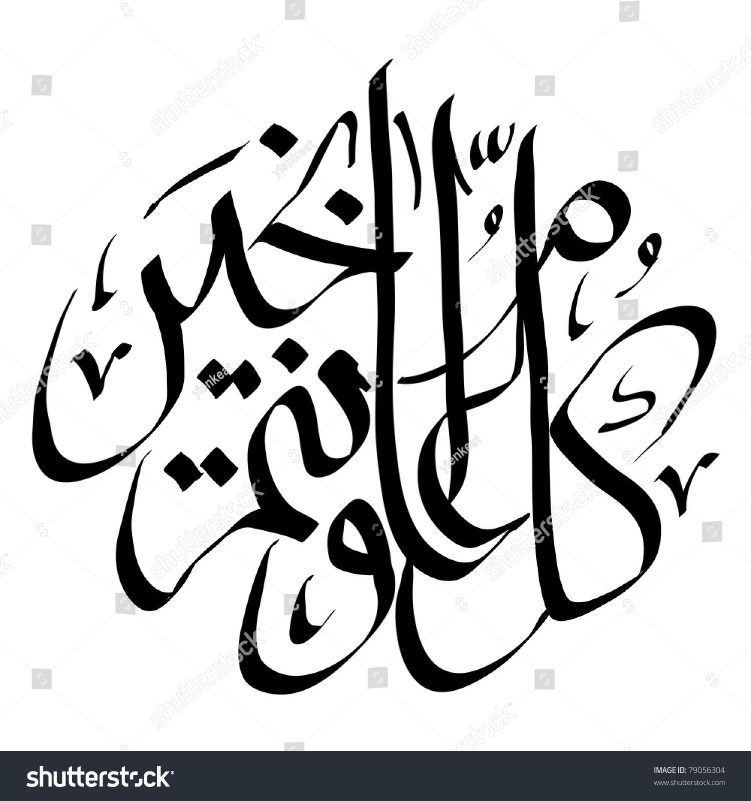 Arabic greeting calligraphy eid mubarak stock illustration 79056304 arabic greeting calligraphy eid mubarak kristyandbryce Image collections