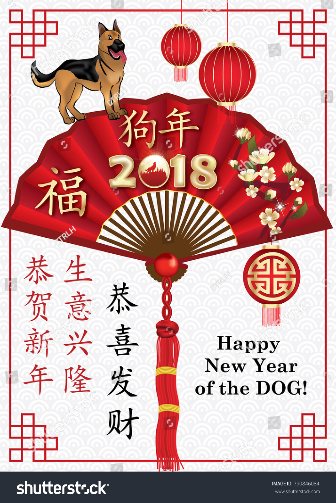 Happy chinese new year 2018 greeting stock illustration 790846084 happy chinese new year 2018 greeting card with text in chinese and english ideograms m4hsunfo