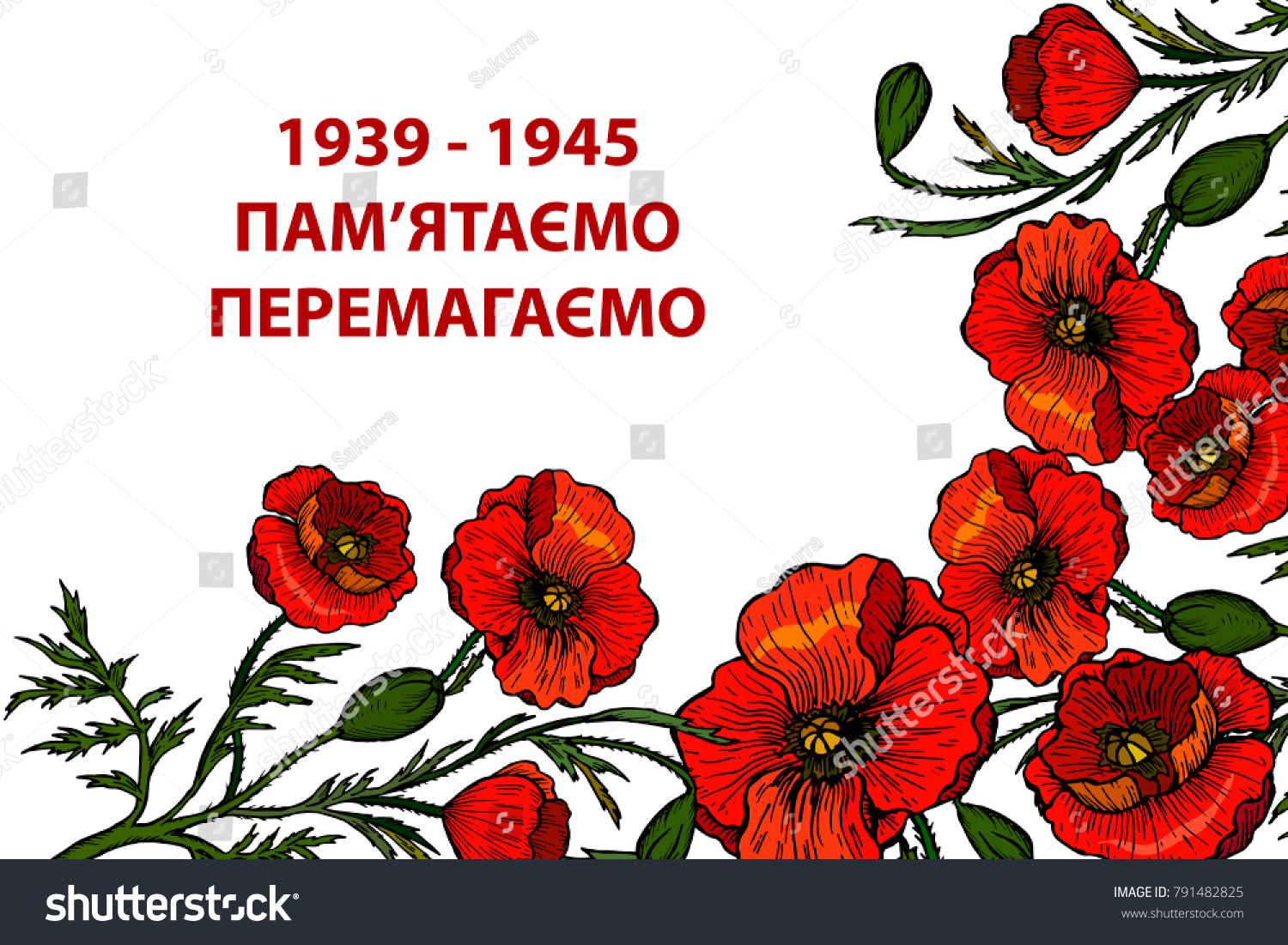 Victory day card 9th may inscription stock vector 791482825 victory day card 9th may inscription in ukraine language poppy flower symbol of the memory buycottarizona