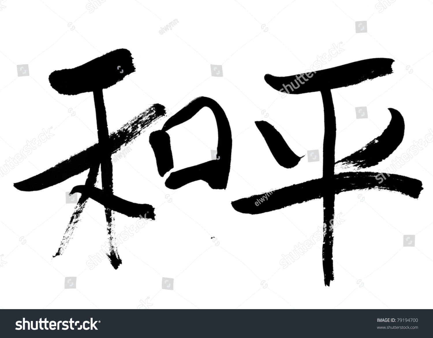 Peace traditional chinese calligraphy art isolated stock photo peace traditional chinese calligraphy art isolated on white background buycottarizona Choice Image