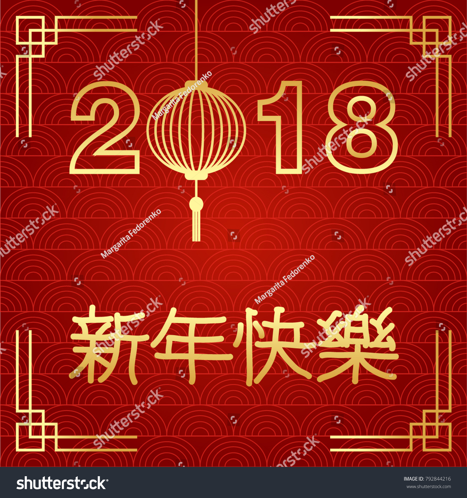 Chinese Language Typography Lettering Happy New Stock Vector