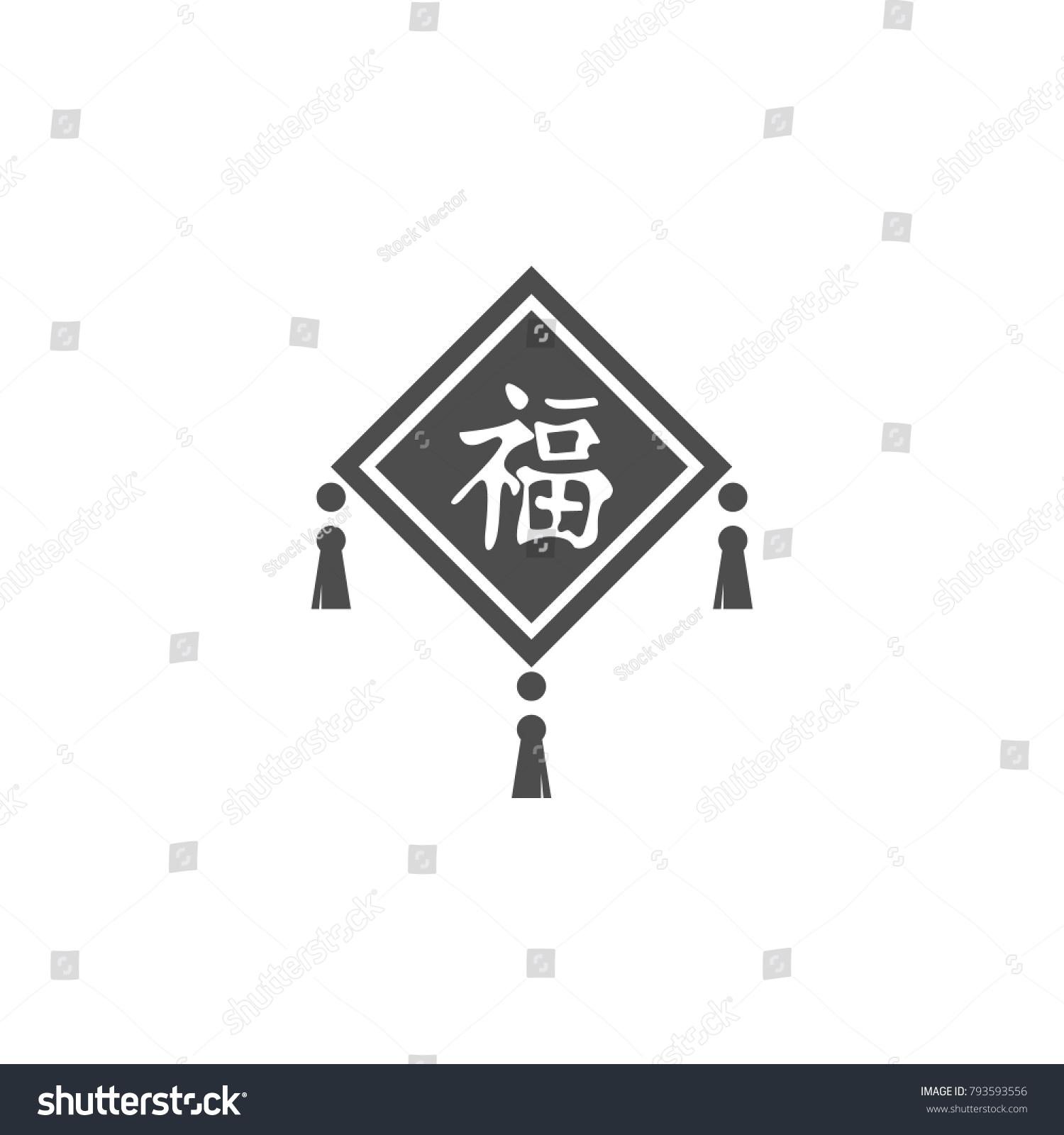 Chinese decor icon elements chinese culture stock vector 793593556 chinese decor icon elements of chinese culture icon premium quality graphic design icon buycottarizona
