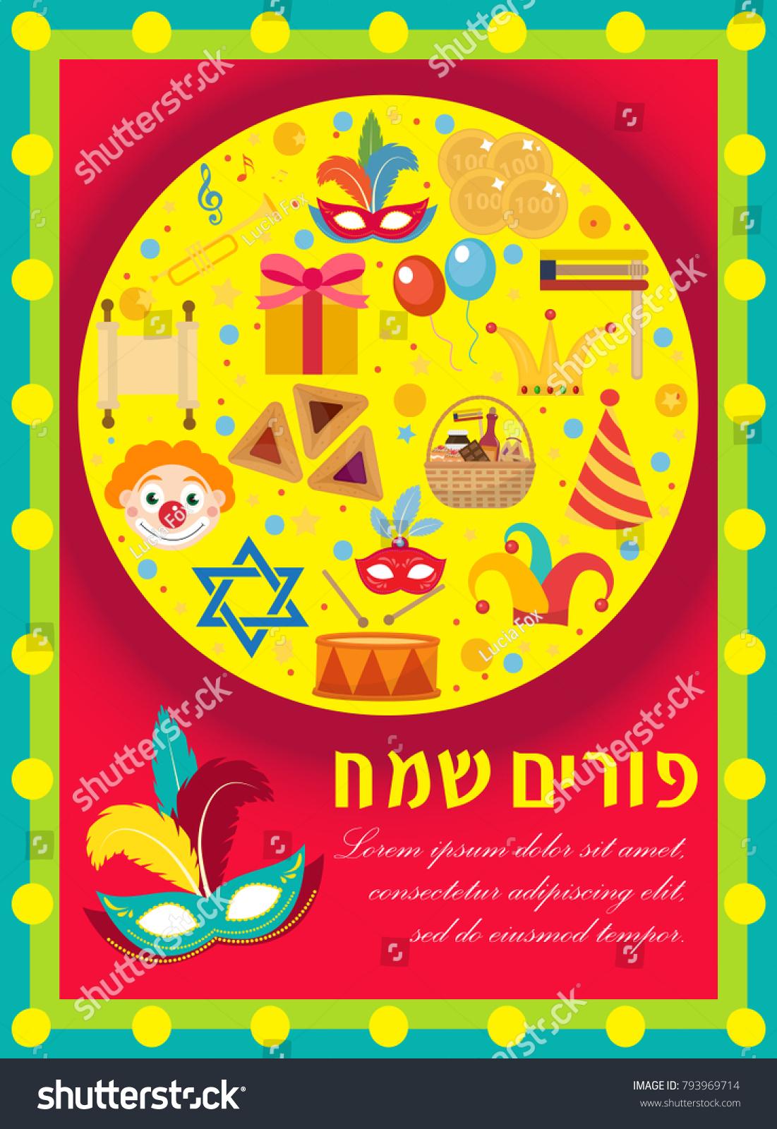 purim carnival poster invitation flyer templates stock vector