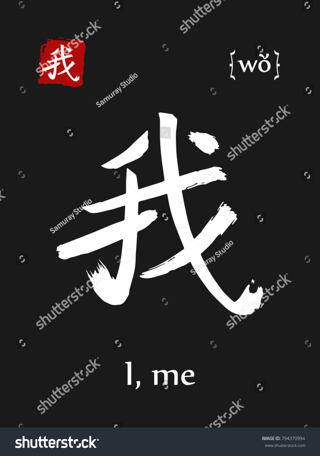 I chinese symbol image collections symbol and sign ideas hieroglyph chinese calligraphy translate i me stock vector hieroglyph chinese calligraphy translate i me vector east buycottarizona