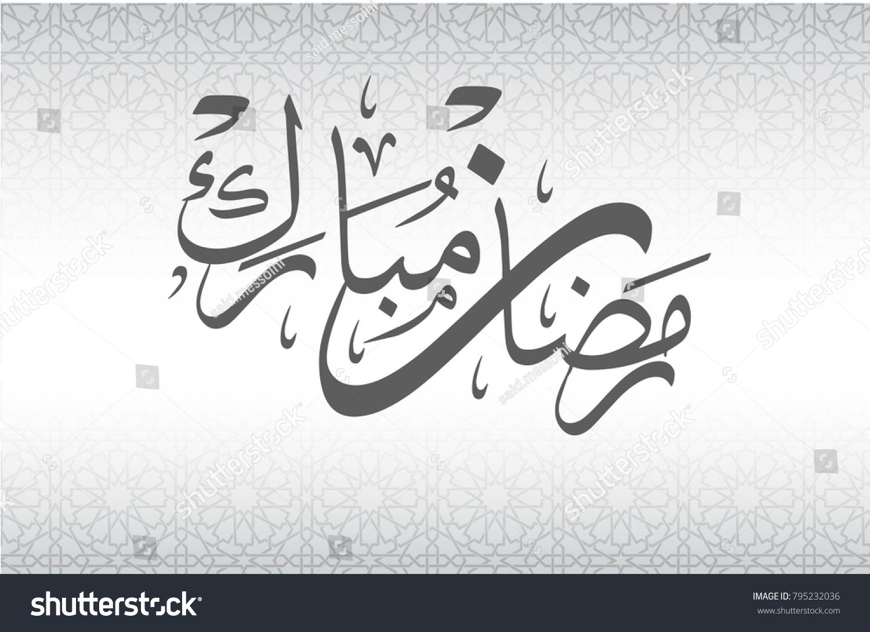 Ramadan Mubarak Greeting Cards Vector Arabic Stock Vector Royalty