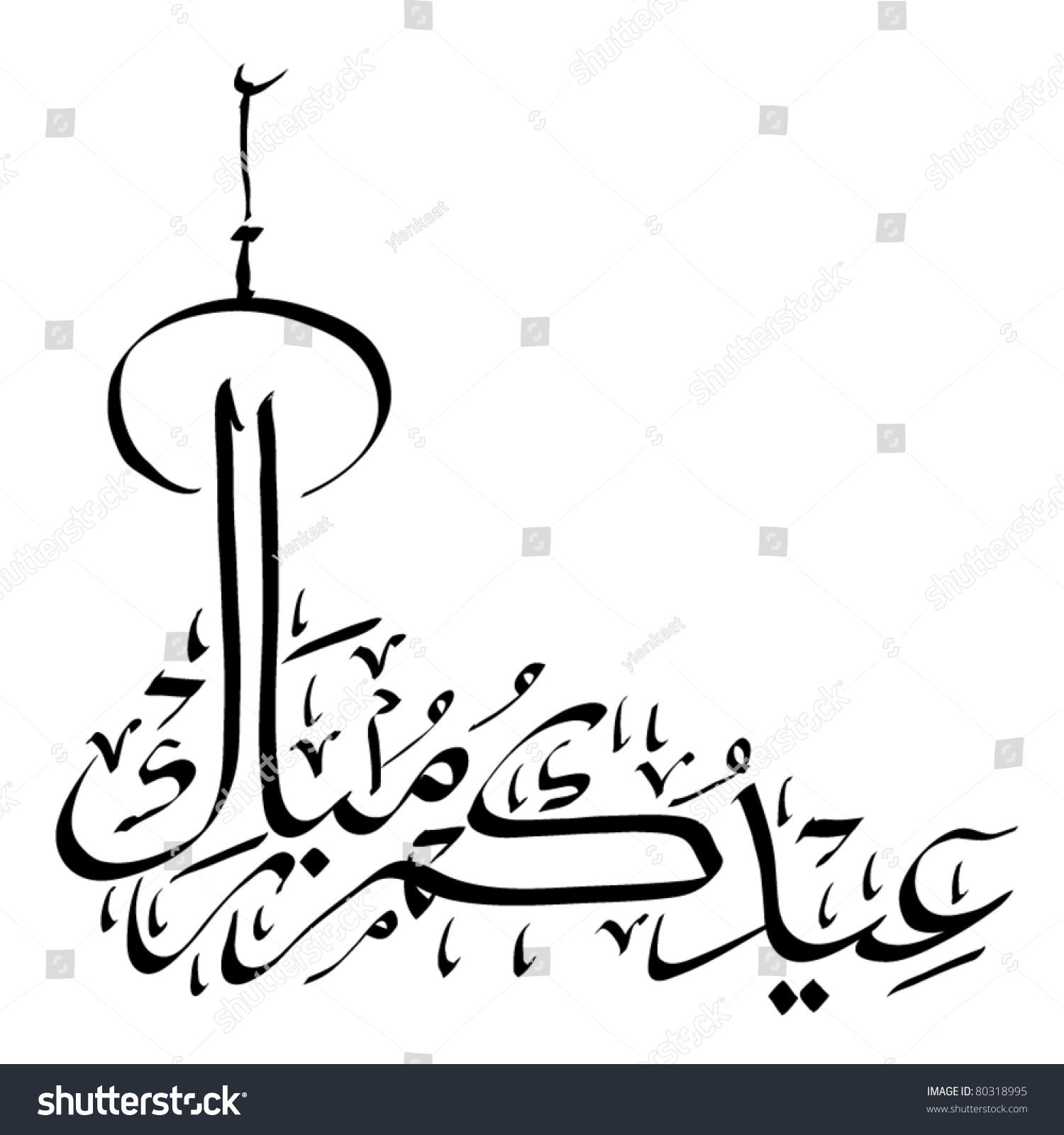 Vector arabic hand written greeting calligraphy stock vector vector arabic hand written greeting calligraphy eid mubarak in mosque form kristyandbryce Choice Image