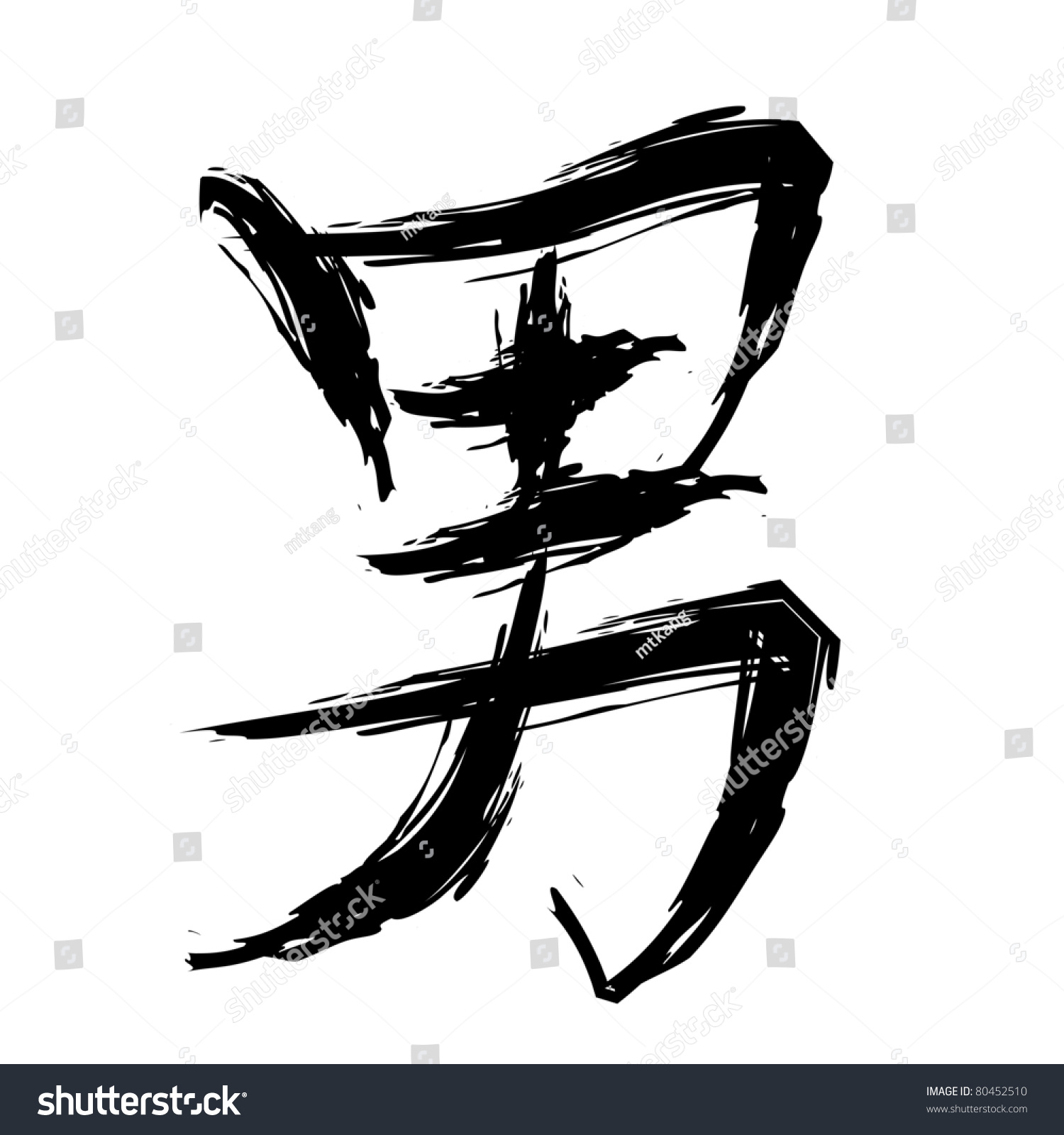 Chinese Character Man Calligraphy Style Stock Illustration 80452510