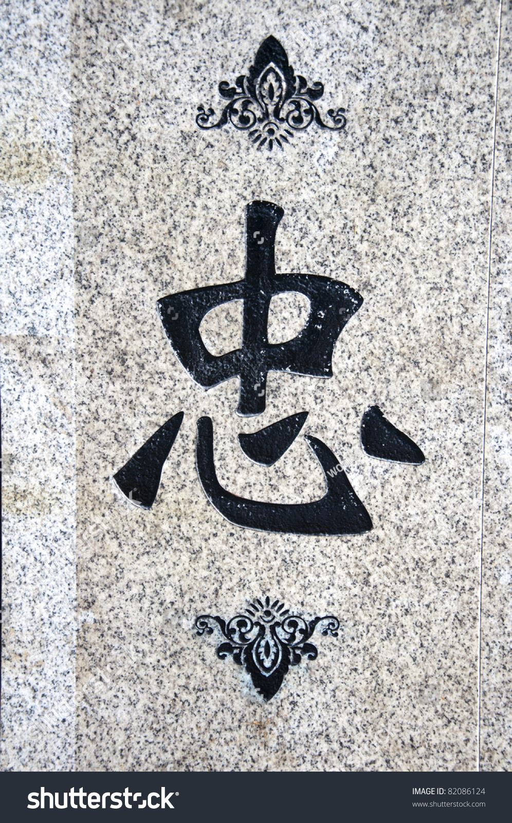 Chinese Characters Meaning This Word Isloyalty Stock Photo Edit Now