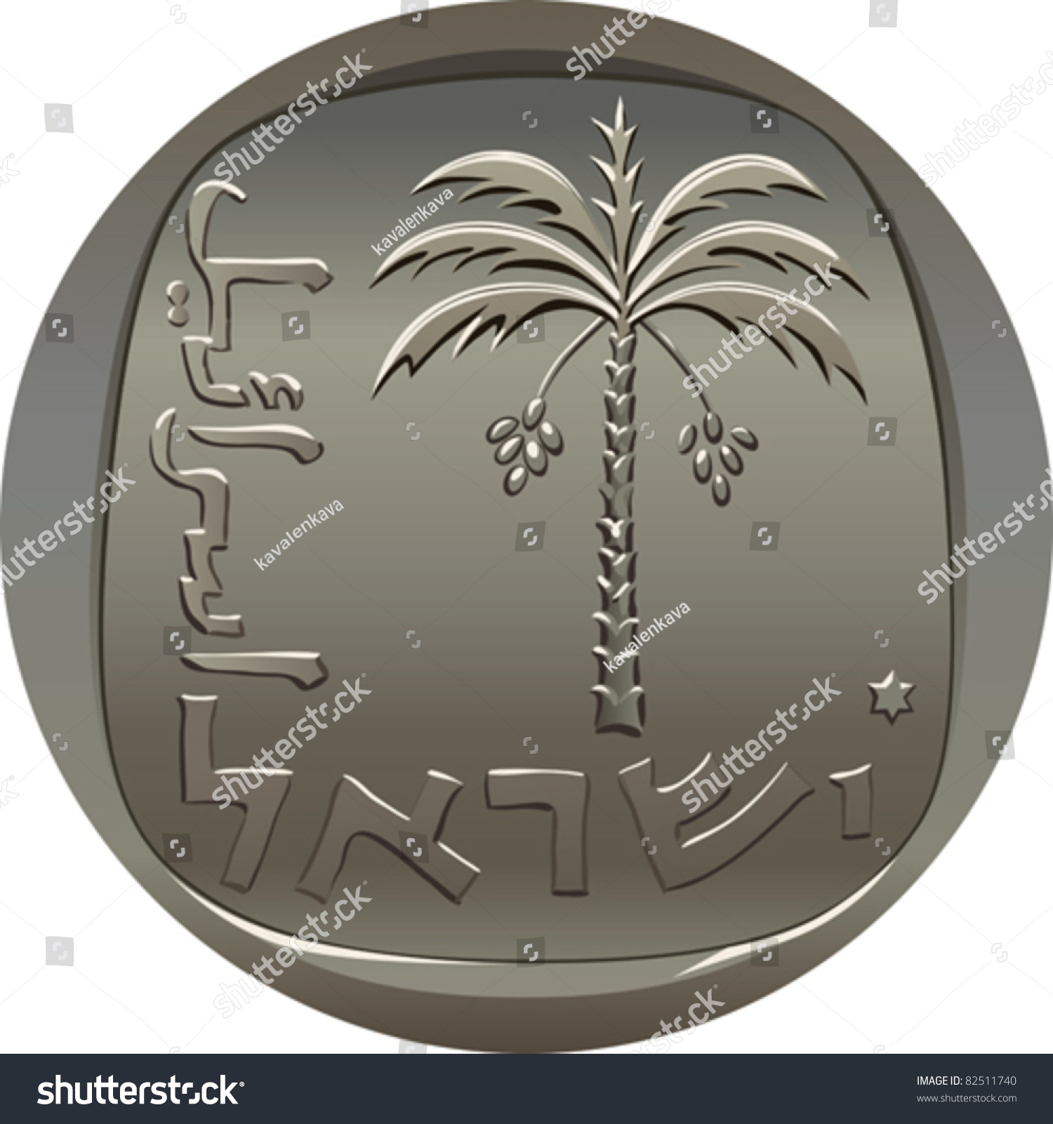 Vector Israeli Coin 10 Ten Agora With The Image Of The Date Palm 82511740 Shutterstock