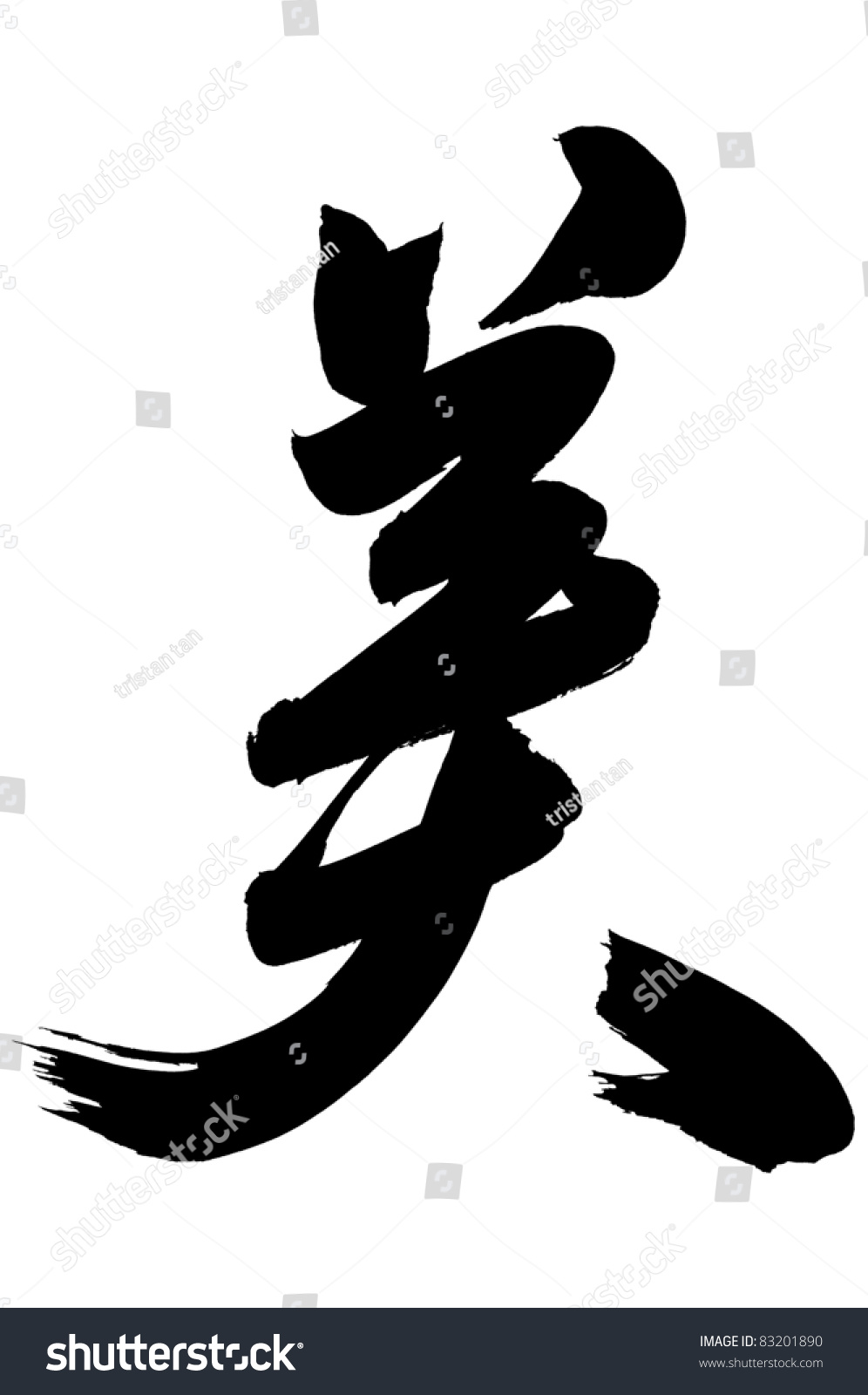 Chinese calligraphy beauty beautiful stock photo 83201890 chinese calligraphy mei beauty beautiful biocorpaavc Images