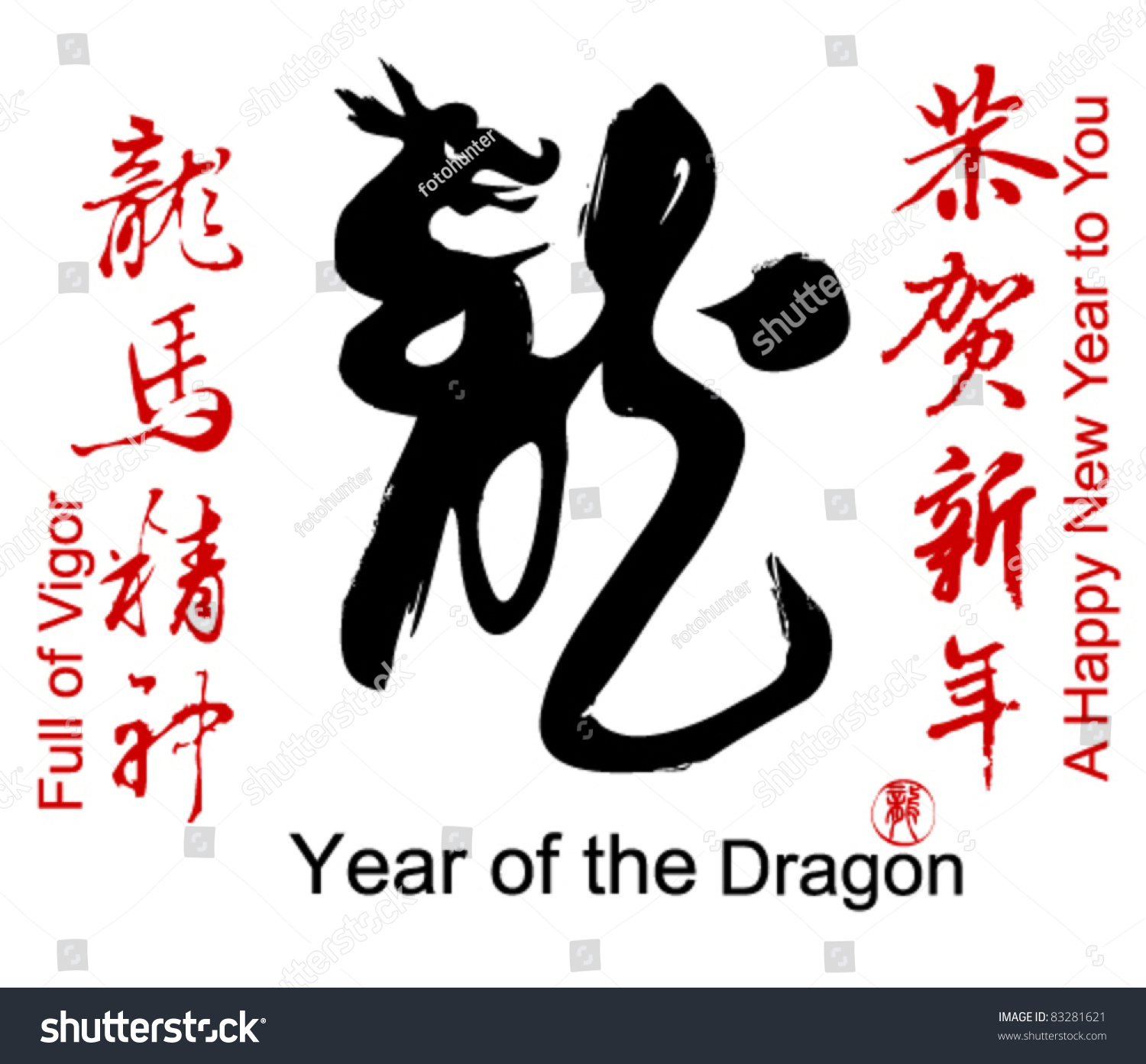 dragon in chinese writing See and discover other items: chinese art calligraphy, chinese character, chinese characters, chinese kid, creative writing for kids there's a problem loading this menu right now learn more about amazon prime.