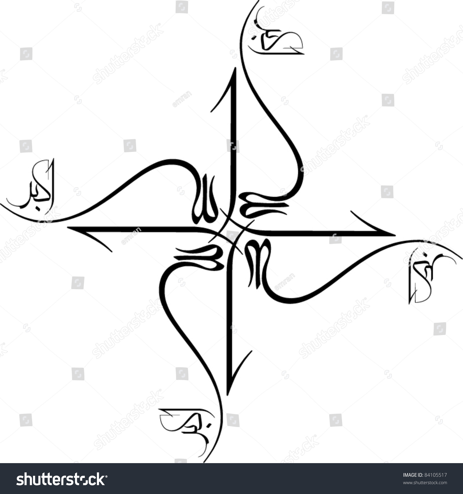 Takbir Word Allahu Akbar Arabic Calligraphy Stock Vector