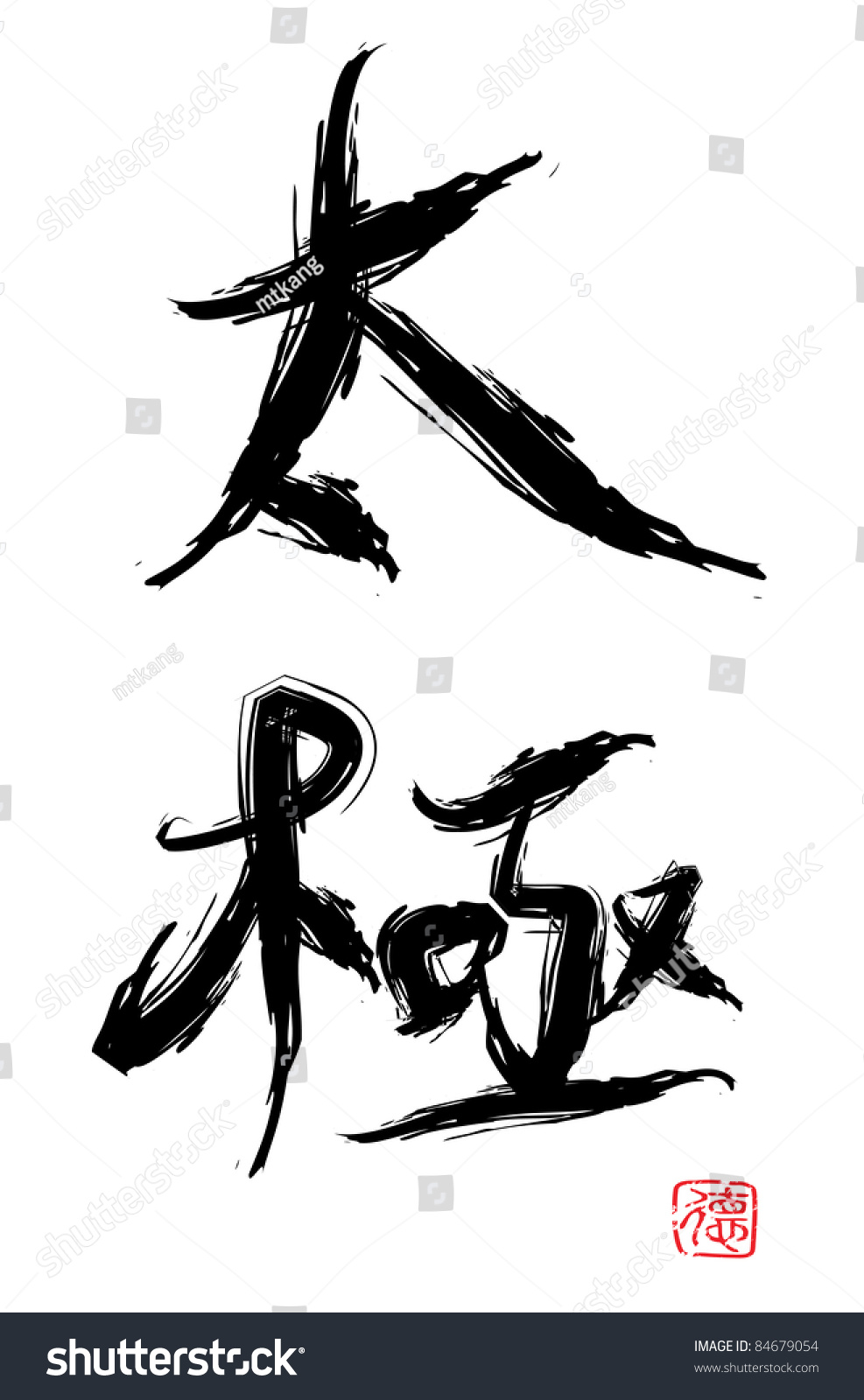 Tai Chi Chinese Characters Calligraphy Taoism Stock Vector Royalty