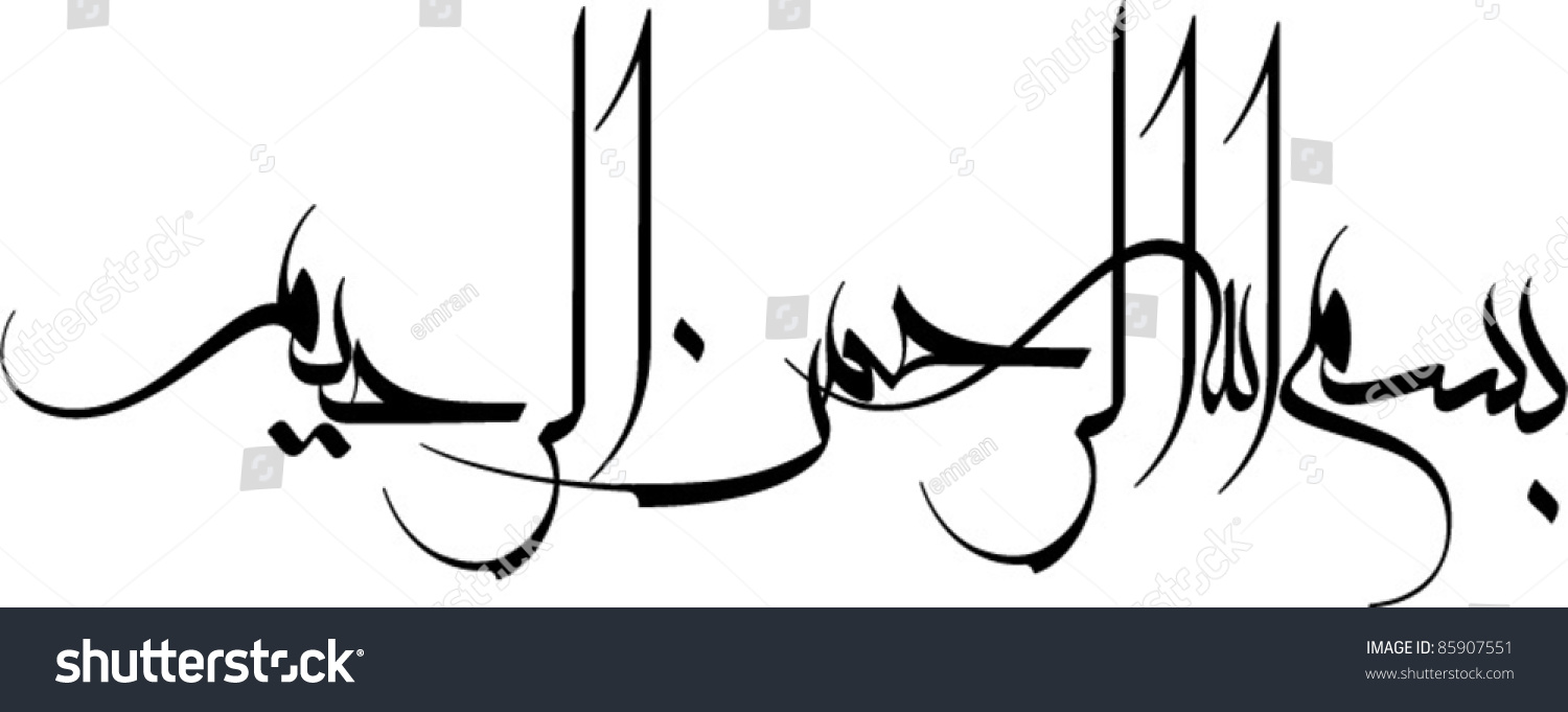 Arabic islamic calligraphy bismillah in name stock vector Images of calligraphy