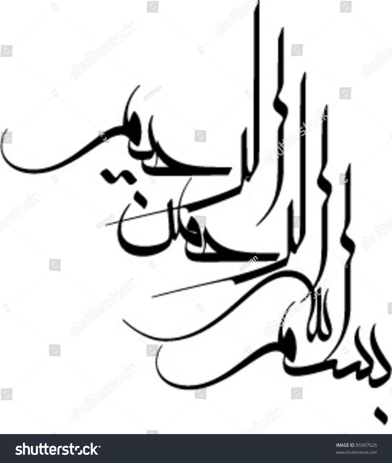 Arabic Islamic Calligraphy Bismillah In Name Stock Vector