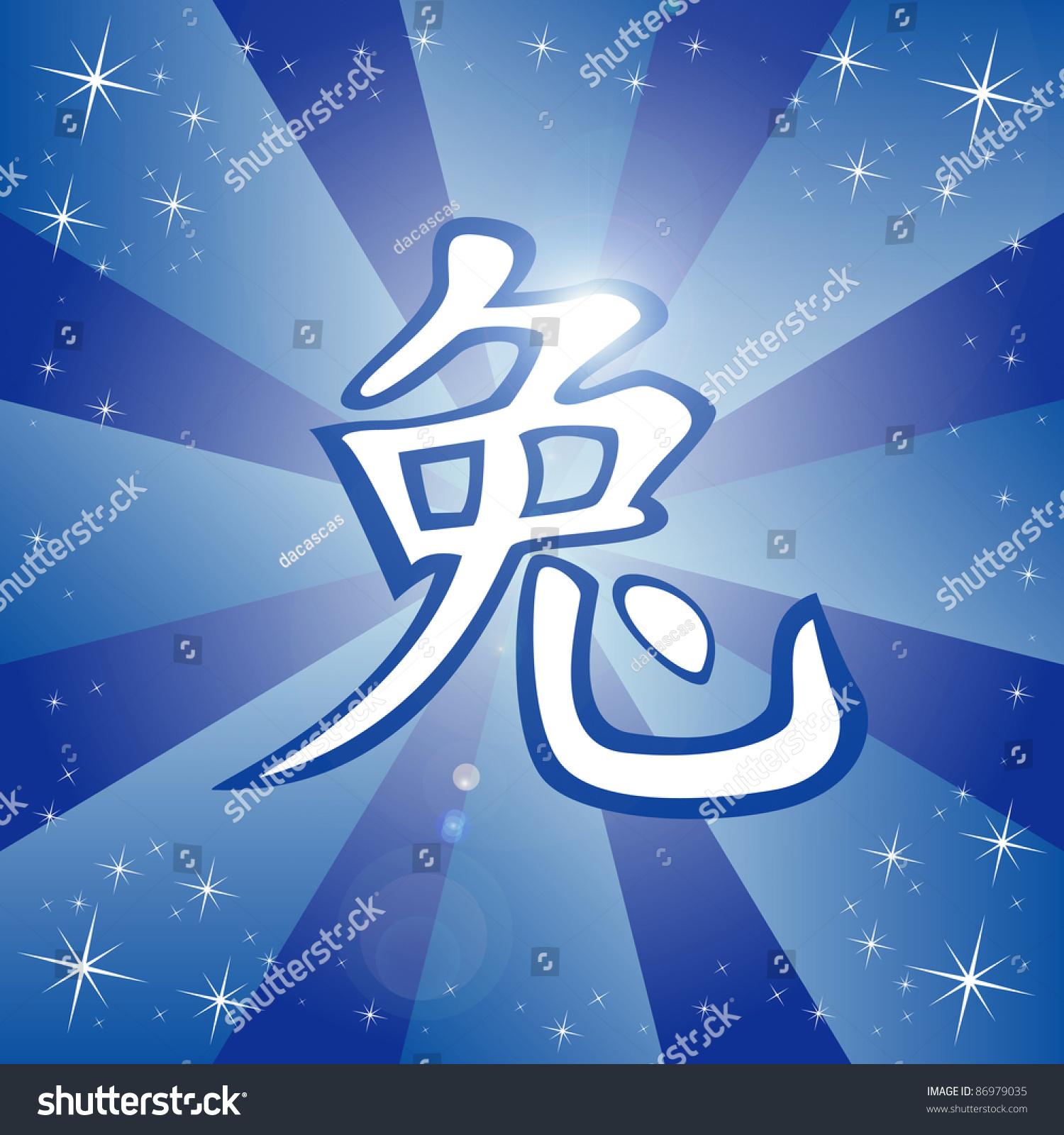 chinese zodiac sign rabbit stock photo 86979035 shutterstock