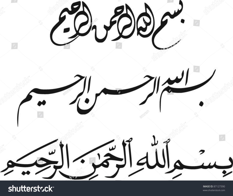 3 Various Arabic Calligraphy Vector Design Stock Vector