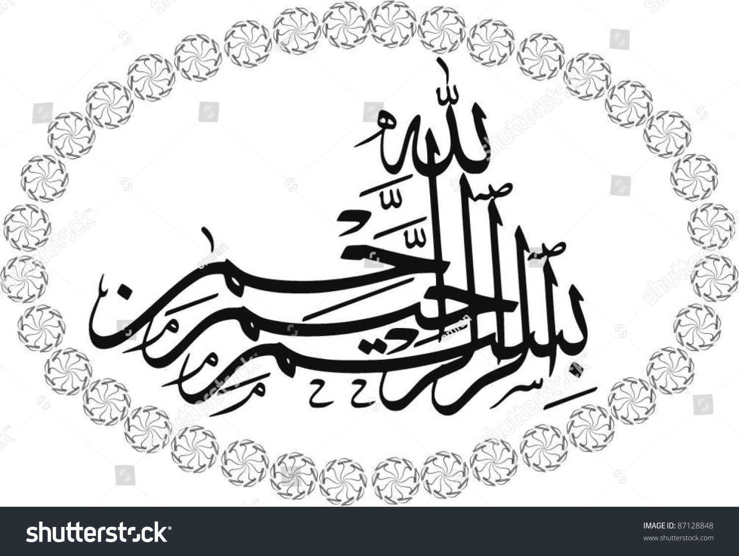 Islamic vector of bismillah in the name of god in Bismillah calligraphy pictures