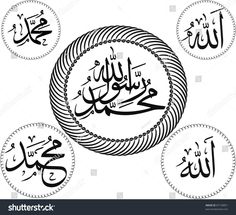 Arabic Calligraphy Vector Transliterated Muhammad
