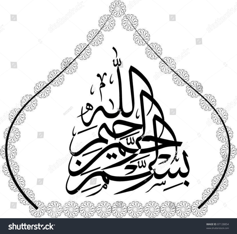 islamic vector bismillah in name god stock vector 87128854