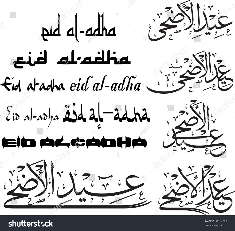 Five Variations Of 39 Eid Adha 39 Festival Of Sacrifice
