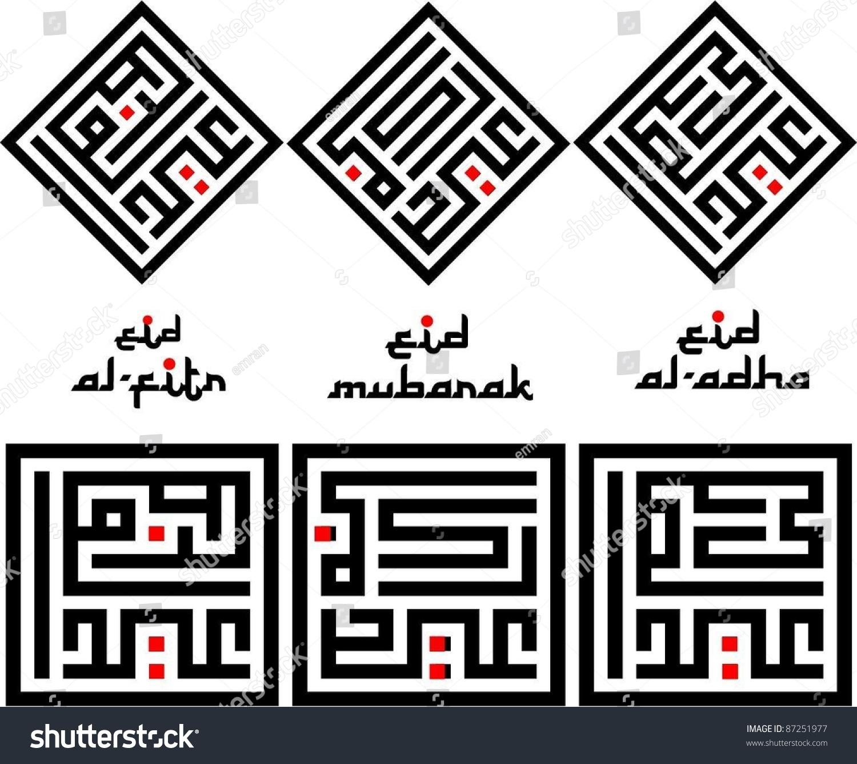 Set Eid Adha Eid Fitr Eid Stock Vector 87251977 Shutterstock