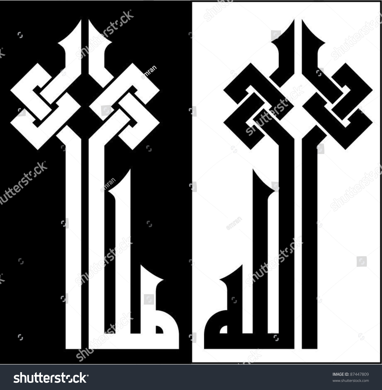 Allah Muslim 39 S God In Ancient Kufi Fatimiah Kufi