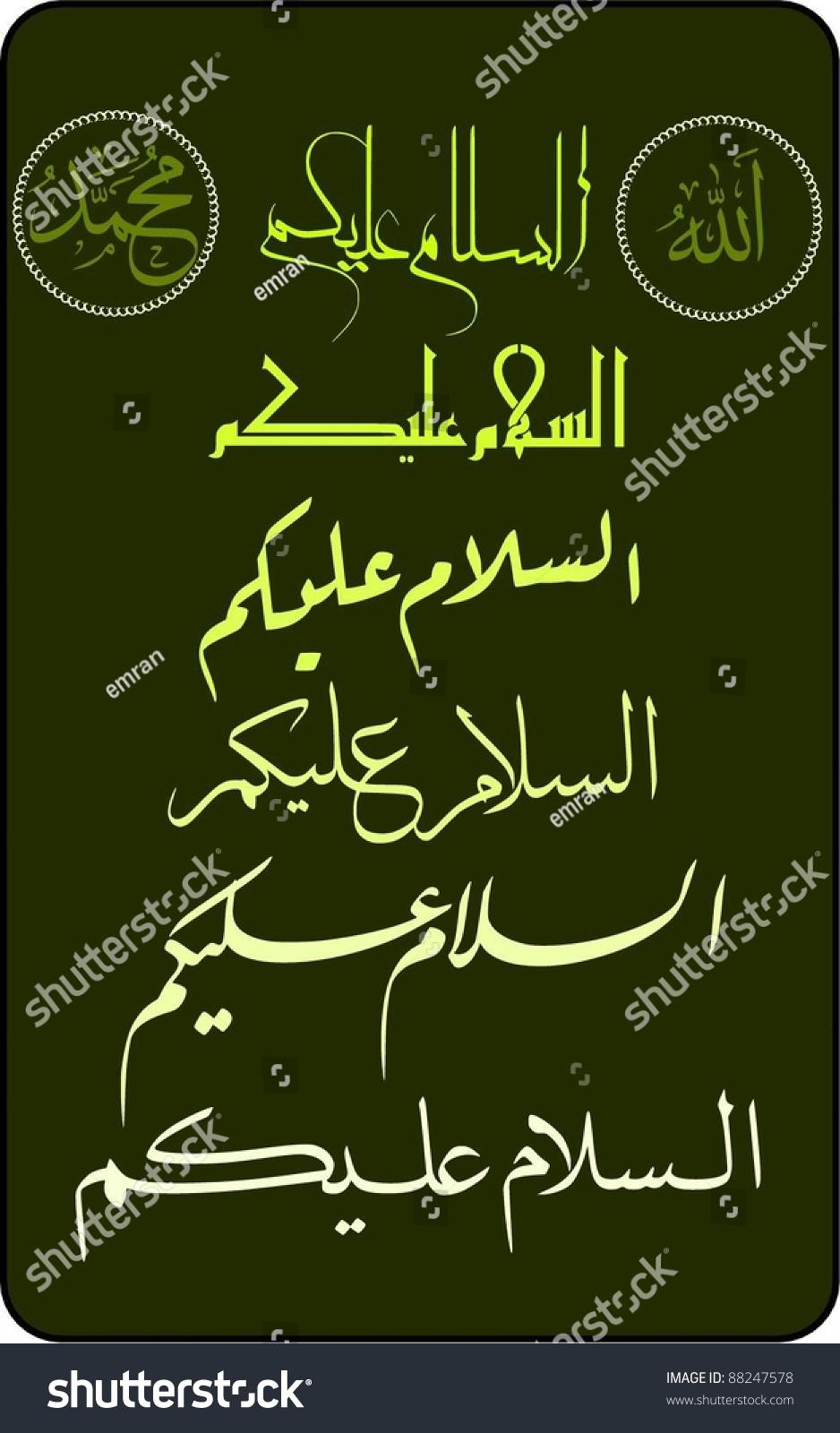 Vector Assalamualaikum As Salamu Alaykum Which Muslim Greeting Stock