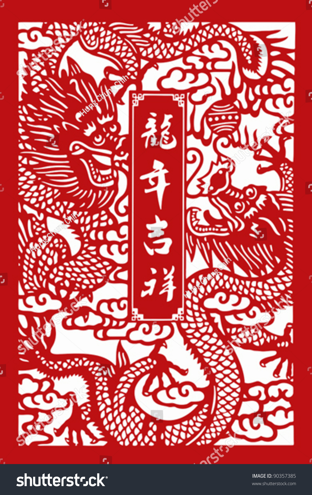 Chinese paper cut dragon chinese new stock vector 90357385 for Chinese paper cutting templates dragon