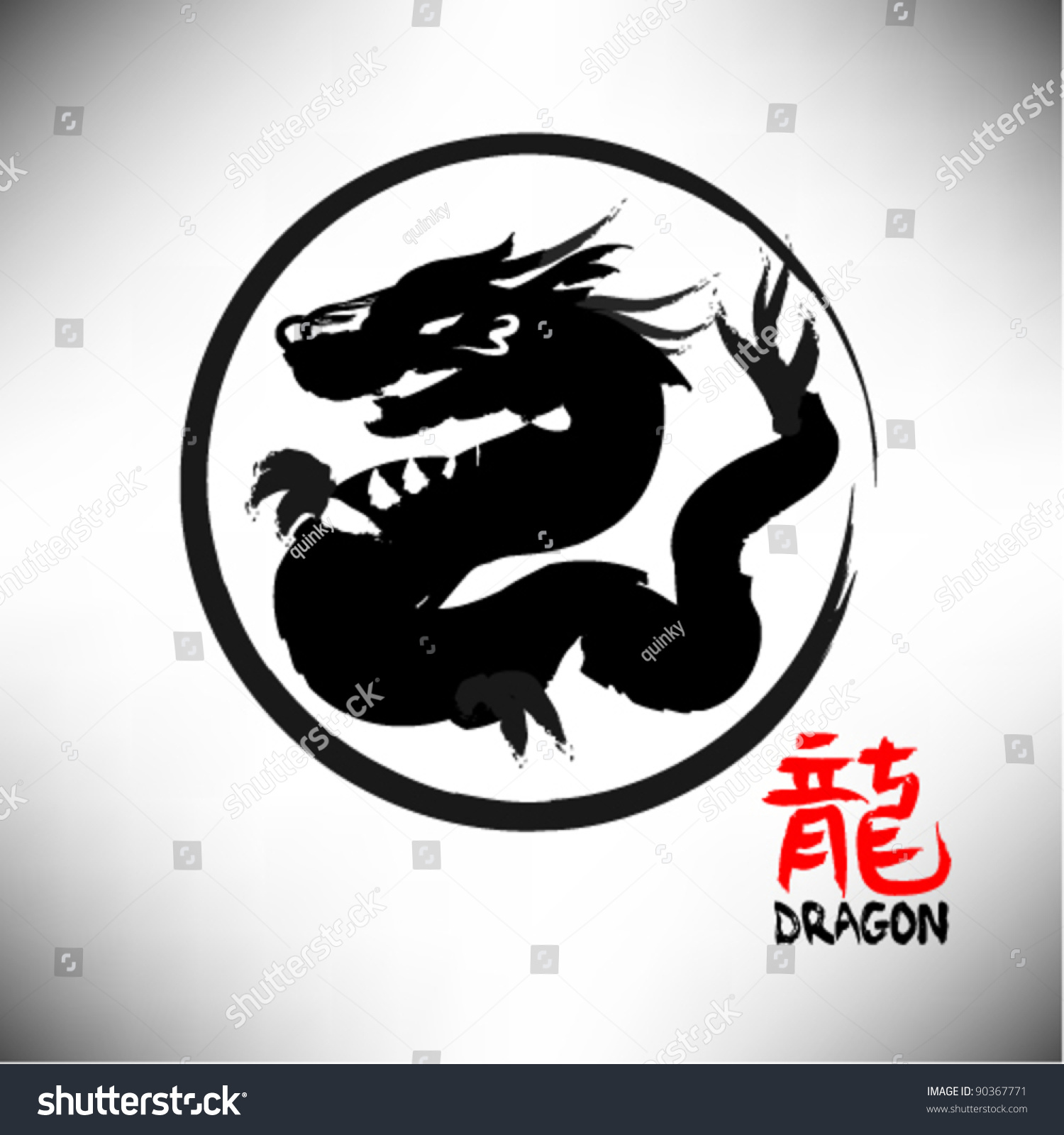 How to breed heraldic dragon - Chinese Calligraphy Dragon Year Vector Design