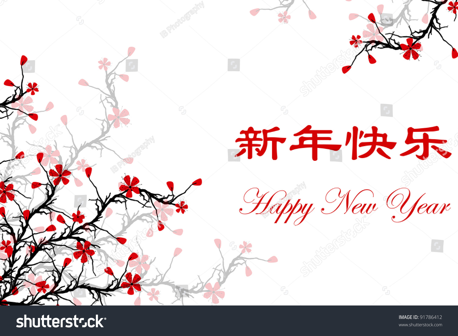 Happy New Year Card Chinese English Stock Vector Royalty Free