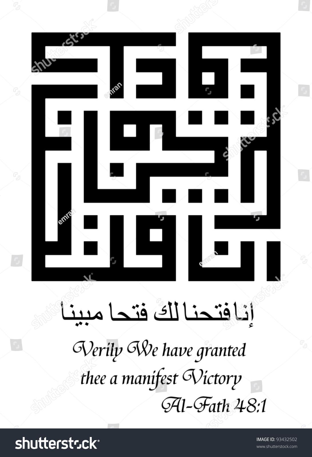 Kufi square arabic calligraphy koran verse stock