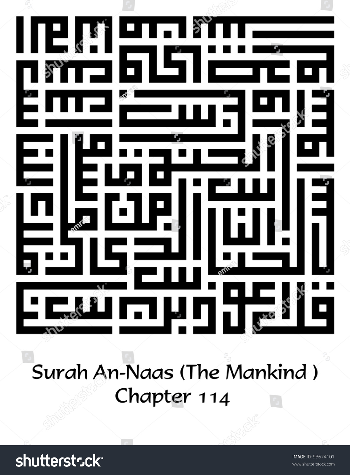 Royalty free surah an naas the mankind th