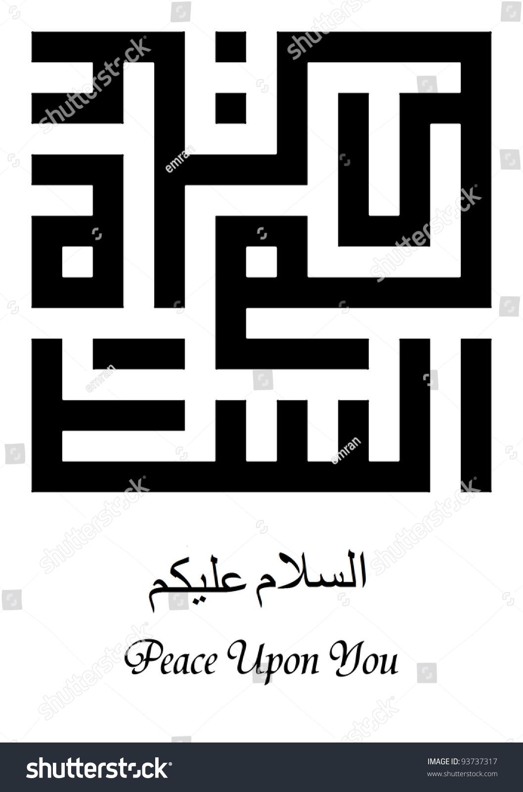 Assalamualaikum Translated Peace Upon You Arabic Stock