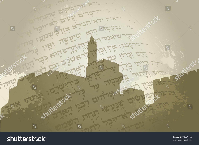 Vector jerusalem silhouette hebrew letters vector de stock94376593 vector jerusalem silhouette with hebrew letters gumiabroncs Images