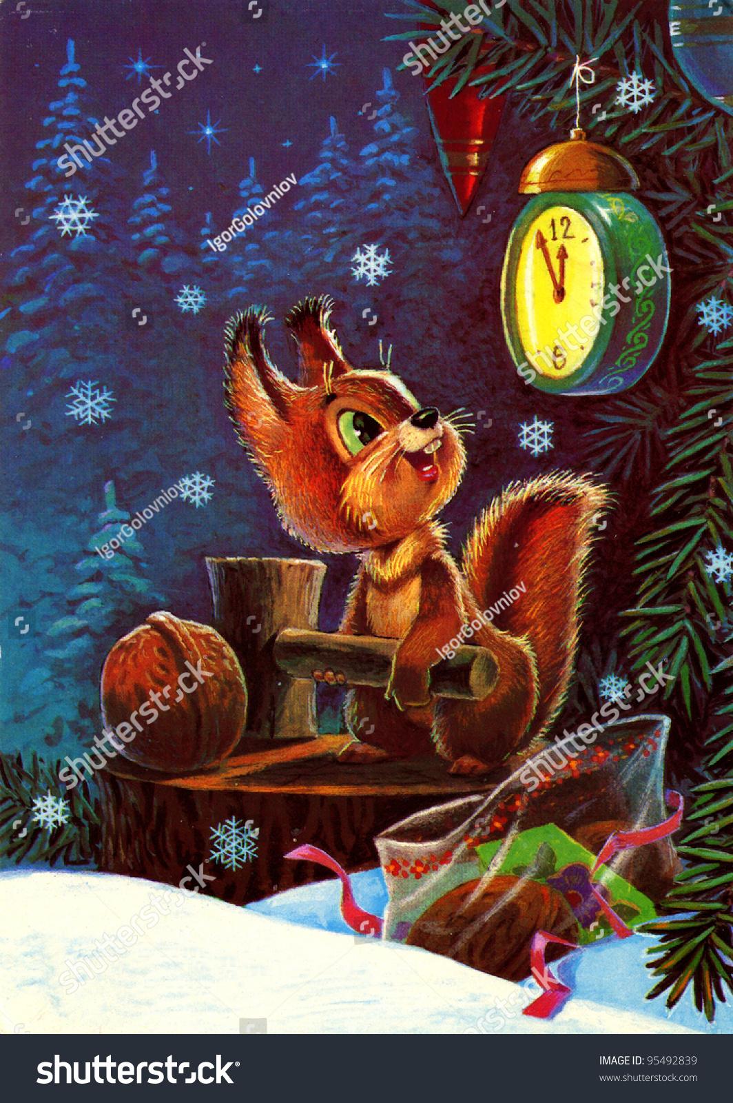 The Christmas Tree 1991.Ussr Circa 1991 Postcard Printed Ussr Stock Photo Edit Now