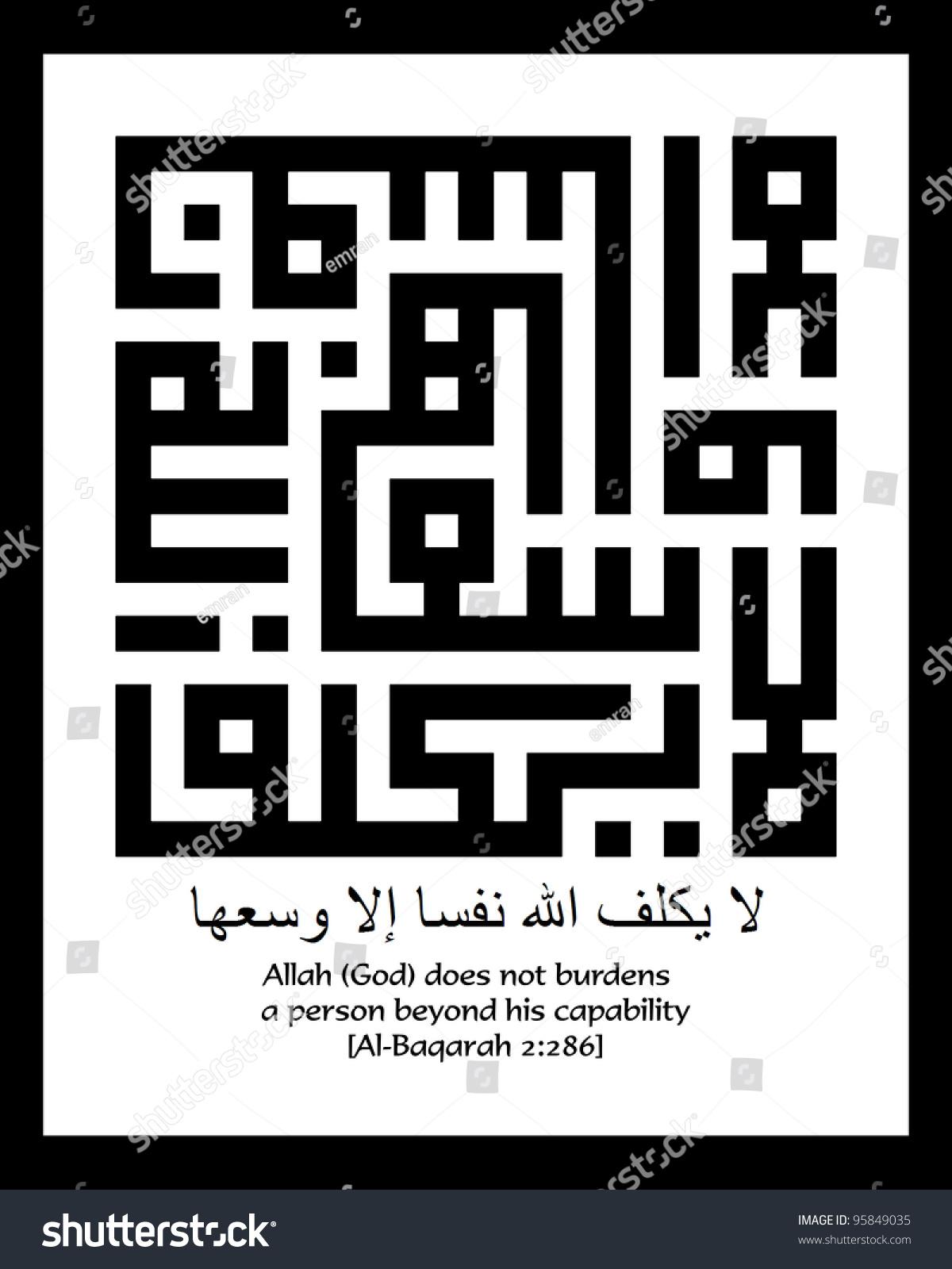 A kufi square kufic murabba arabic calligraphy version
